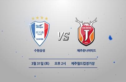 [2018.03.31] KEB하나은행 K리그1 2018 4R 수원 vs 제주