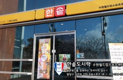 한솥도시락 수원월드컵스포츠센터점