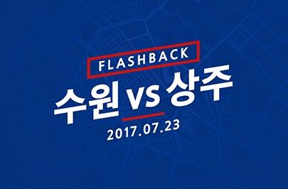플래시백 l 수원 vs 상주