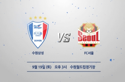 2015.09.19 K리그 클래식 31R 수원 vs 서울 하이라이트