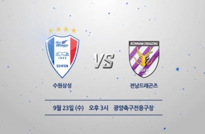 2015.09.23 K리그 클래식 32R 전남 vs 수원 하이라이트
