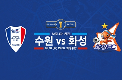[2019.09.18] 2019 KEB하나은행 FA컵 4강 1차전 수원 vs 화성