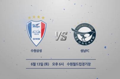 2015.06.13 K리그 클래식 15R 수원 vs 성남 하이라이트