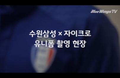 2018 유니폼 촬영현장