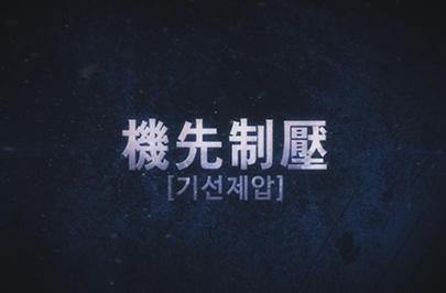 [트레일러] '미리 보는 ACL 16강' 울산 3연전 첫 경기