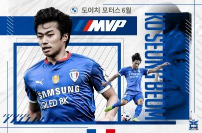고승범, 도이치 모터스 6월의 MVP로 선정!