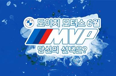 [도이치 모터스 6월 MVP] 팬들이 직접 뽑는 도이치 모터스 6월 MVP, 후보 2인 공개!