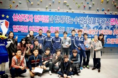 2013.11.19 삼성전자 수원사업장 팬사인회