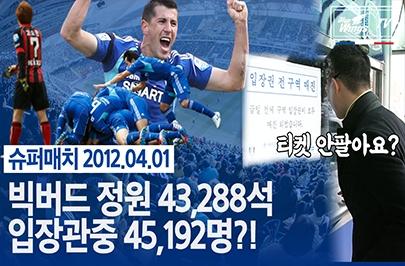 [블루윙즈TV] 슈퍼매치 TOP5 FLASHBACK '가득찬 관중석!' 무실점 승리를 장식했던 2012년 슈퍼매치로!