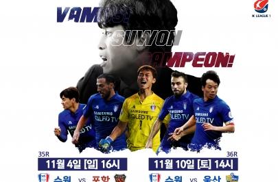 '다시 아시아로!' 포항전(11/4), 울산전(11/10)  11월 2경기 예매오픈!