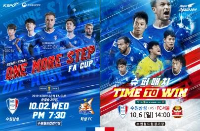 'Time to Win' 슈퍼매치, 23일 오후 2시 예매 오픈!