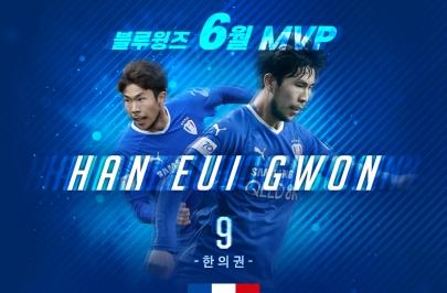 '야생마' 한의권, 수원팬이 뽑은 6월의 MVP
