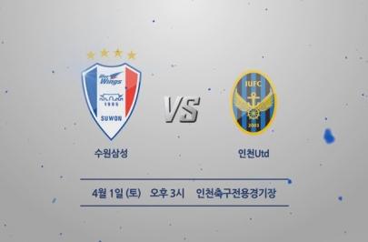 2017.04.01 K리그 클래식 4R 수원 vs 인천 하이라이트