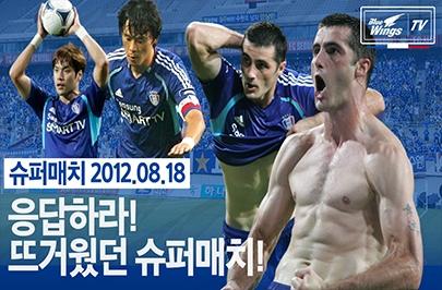 [블루윙즈TV] 슈퍼매치 TOP5 FLASHBACK 짜릿했던 원정 승! 2012년 두 번째 슈퍼매치로!