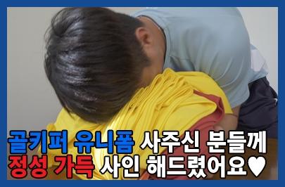 팬들을 위해 연쇄사인마 된 노동건과 김다솔