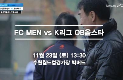 FC MEN vs K리그 OB올스타