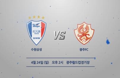 2016.04.24 K리그 클래식 7R 수원 vs 광주 하이라이트
