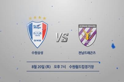 2016.08.20 K리그 클래식 27R 수원 vs 전남 하이라이트