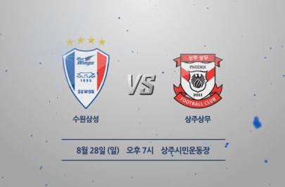 2016.08.28 K리그 클래식 28R 수원 vs 상주 하이라이트