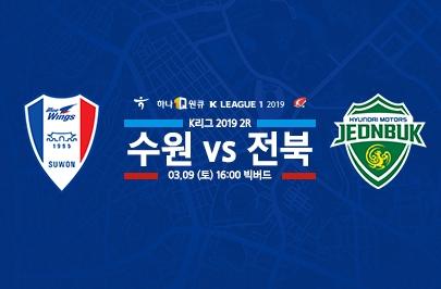 [2019.03.09] 2019 하나원큐 K리그1 2R 수원 vs 전북