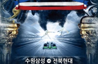 '달리는 자 위에 나는 자!'9월 전북 2연전 31일 오후 2시 예매오픈!