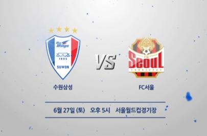 2015.06.27 K리그 클래식 18R 서울 vs 수원 하이라이트