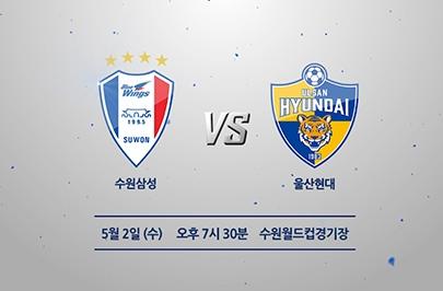 [2018.05.02] KEB하나은행 K리그1 2018 11R 수원 vs 울산