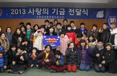 2013.12.23 사랑의기금 전달식