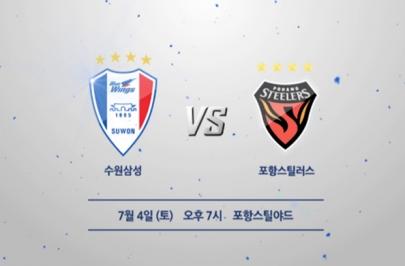 2015.07.04 K리그 클래식 20R 수원 vs 포항 하이라이트