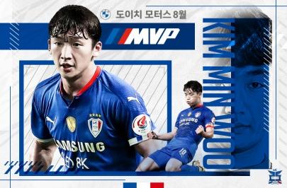 '승리의 날개' 김민우 도이치 모터스 8월 MVP 선정!