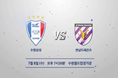 2015.07.08 K리그 클래식 21R 수원 vs 전남 하이라이트