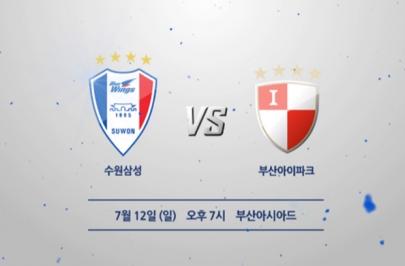 2015.07.12 K리그 클래식 22R 수원 vs 부산 하이라이트