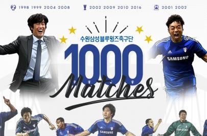 수원삼성 공식경기 1,000경기 달성!