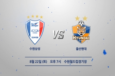 2015.08.22 K리그 클래식 27R 수원 vs 울산 하이라이트