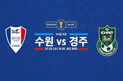 [2019.07.03] 2019 KEB하나은행 FA컵 6라운드(8강) 수원 vs 경주