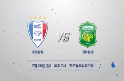 2015.07.26 K리그 클래식 23R 수원 vs 전북 하이라이트