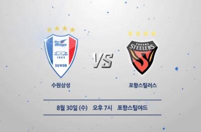 2015.08.30 K리그 클래식 28R 수원 vs 포항 하이라이트