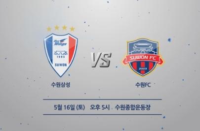 2016.05.14 K리그 클래식 10R 수원 vs 수원FC 하이라이트