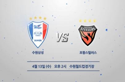 2016.04.13 K리그 클래식 5R 수원 vs 포항 하이라이트