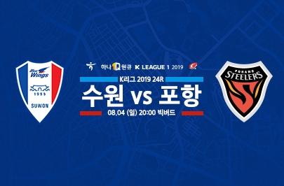 [2019.08.04] 2019 하나원큐 K리그1 24R 수원 vs 포항