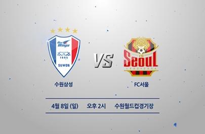 [2018.04.08] KEB하나은행 K리그1 2018 5R 수원 vs 서울