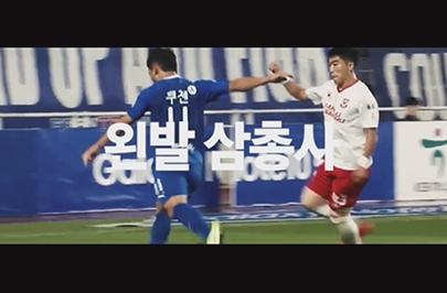 트레일러 l 수원 vs 울산