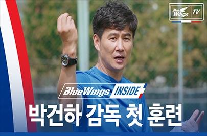[블루윙즈인사이드] 두근두근 박건하 감독과 수원삼성 선수단의 첫 만남!
