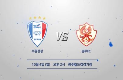 2015.10.04 K리그 클래식 33R 광주 vs 수원 하이라이트