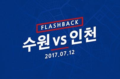 플래시백 l 수원 vs 인천