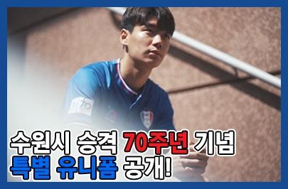 수원삼성 수원시승격 70주년 기념 특별 유니폼 공개!