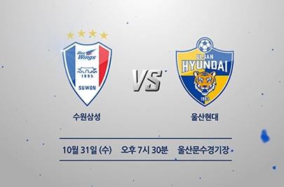 [2018.10.31] 2018 KEB하나은행 FA컵 4강 수원 vs 울산