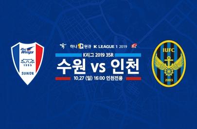 [2019.10.27] 2019 하나원큐 K리그1 35R 수원 vs 인천