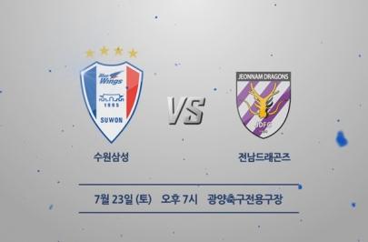 2016.07.23 K리그 클래식 22R 전남 vs 수원 하이라이트