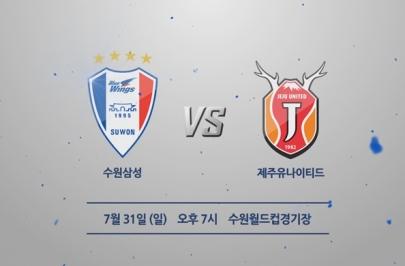 2016.07.31 K리그 클래식 23R 수원 vs 제주 하이라이트